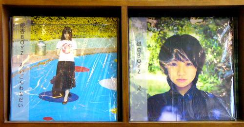 銀杏BOYZ / あいどんわなだい [NEW 12/JPN] 1365円 銀杏BOYZ / 光 [NEW 12/JPN] 1365円