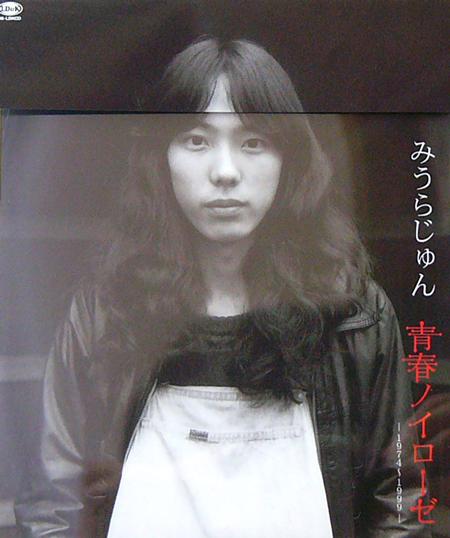 みうらじゅん / 青春ノイローゼ(1974~1999) [USED CD/JPN] 1890円