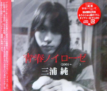 三浦 純 / 青春ノイローゼ(2001~    ) [USED CD/JPN] 1050円