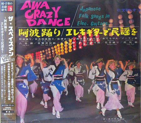 ザ・スペイスメン / アワ・クレイジー・ダンス [USED CD/JPN] 1890円