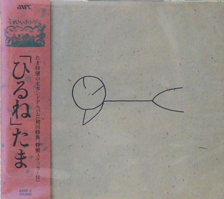 たま / ひるね [USED CD/JPN] 3150円