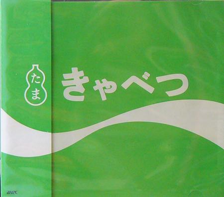 たま / きゃべつ [USED CD/JPN] 3150円