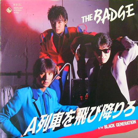 THE BADGE / A列車を飛び降りろ [USED 7inch/JPN] 1890円