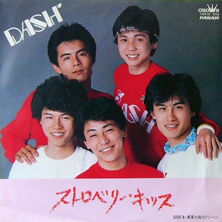 DASH' / ストロベリー・キッス [USED 7inch/JPN] 525円