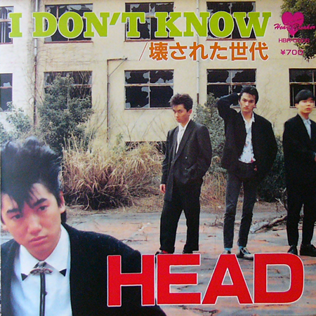 HEAD / I DON'T KNOW [USED 7inch/JPN] 1050円