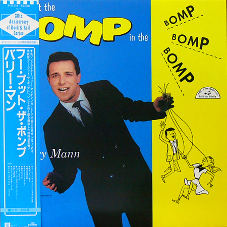 BARRY MANN / WHO PUT THE BOMP IN THE BOMP BOMP BOMP [USED LP/JPN] 1680円