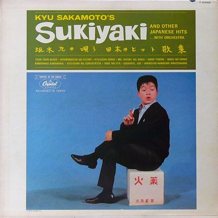 KYU SAKAMOTO / SUKIYAKI AND OTHER JAPANESE HITS [USED LP/US] 1890円