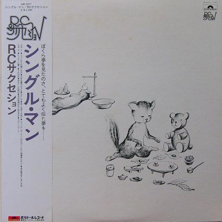 RCサクセション / シングルマン [USED LP/JPN]
