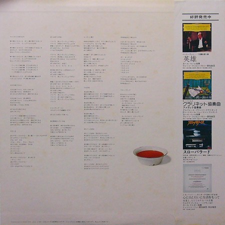 RCサクセション / シングルマン [USED LP/JPN]裏ジャケ