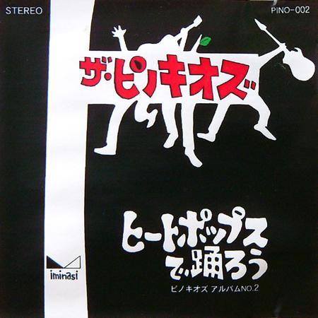 ザ・ピノキオズ / ヒートポップスで踊ろう [USED CD-R/JPN] 840円
