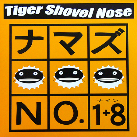 TIGER SHOVEL NOSE / ナマズNO.1+8 [NEW LP/JPN] 1680円