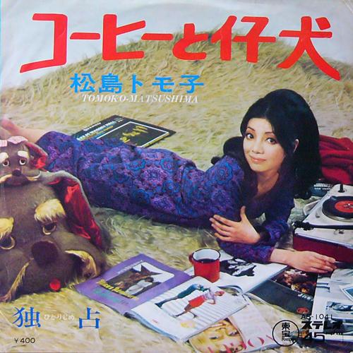 松島トモ子 / コーヒーと仔犬 [USED 7inch/JPN] 5250円