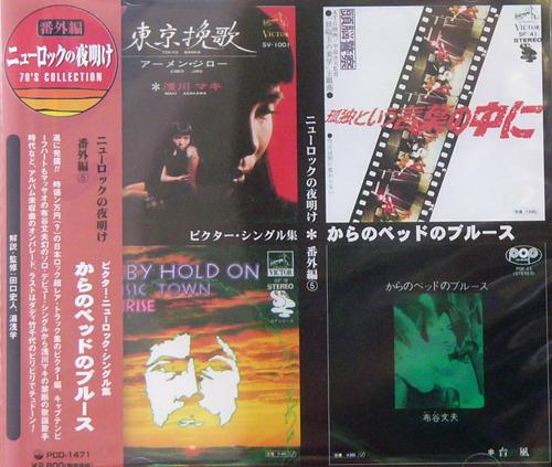 V.A. / ビクター・ニューロック・シングル集 からのベッドのブルース [USED CD/JPN] 3990円