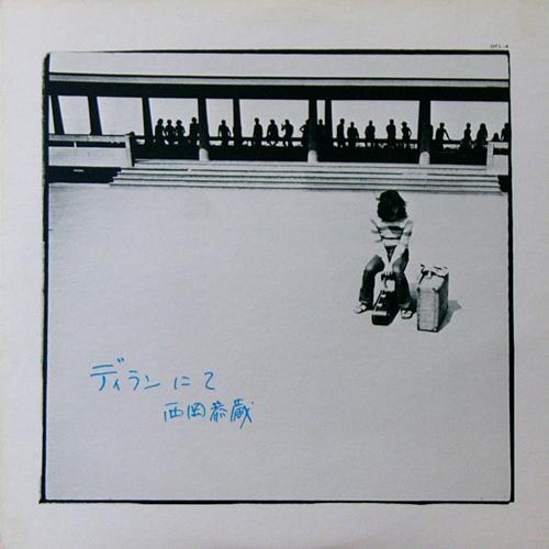 西岡恭蔵 / ディランにて [USED LP/JPN] 2625円