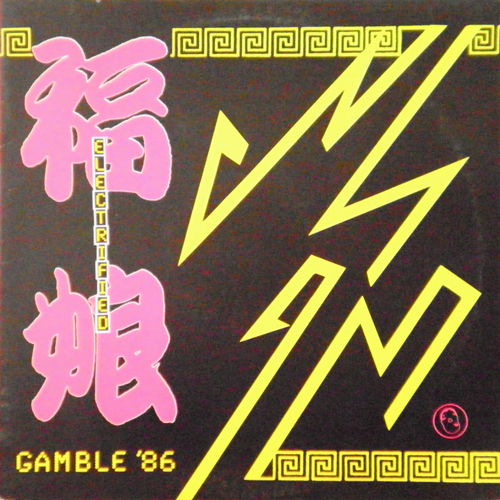 ELECTRIFIED-FUKUKO / GAMBLE '86 [USED 12inch/JPN] 1890円