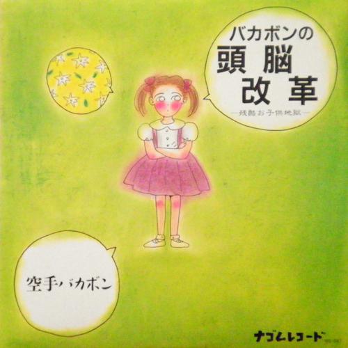 空手バカボン / バカボンの頭脳改革 [USED LP/JPN] 2100円