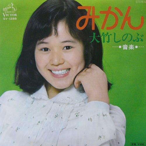 大竹しのぶ / みかん [USED 7inch/JPN] 735円
