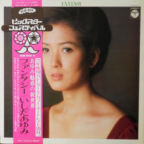 いしだあゆみ / ファンタジー [USED LP/JPN] 3990円
