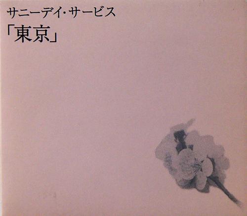 サニーデイ・サービス / 東京 [USED CD/JPN] 1890円