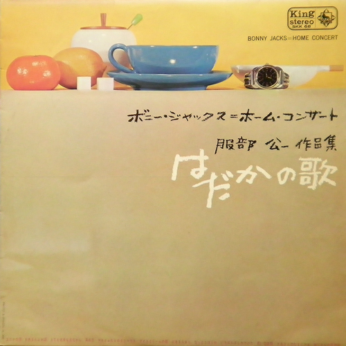ボニー・ジャックス / はだかの歌-服部公一作品集 [USED LP/JPN] 840円