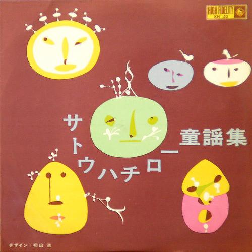 V.A. / サトウハチロー童謡集 [USED 10inch/JPN] 630円