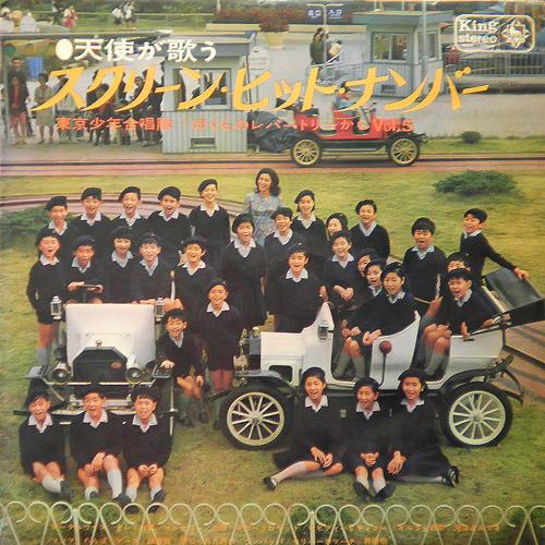 東京少年合唱隊 / 天子が歌うスクリーン・ヒット・ナンバー [USED LP/JPN] 840円