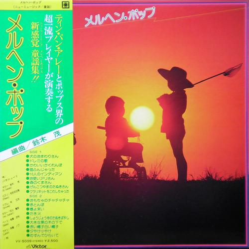 ティン・パン・アレー+パラシュート / メルヘン・ポップ [USED LP/JPN] 4200円