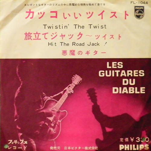 悪魔のギター / カッコいいツイスト [USED 7inch/JPN] 2100円