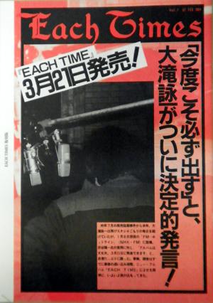 EACH TIMES 復刻版 [USED ZIN] 1470円