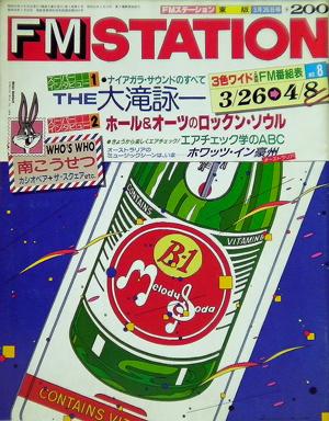 FMステーション 昭和59年3月26日号 [USED ZIN] 525円