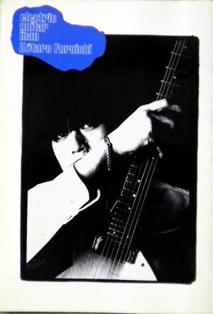 古市コータロー生誕30周年記念本 ELECTRIC GUITAR MAN [USED BOOK] 1890円