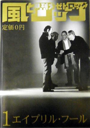 月刊 風とロック [USED ZIN] 630円