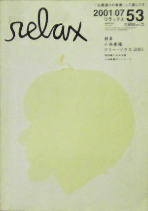 リラックス 2001年7月号 [USED ZIN] 420円