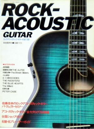 ロック・アコースティック・ギターの全て'88 [USED BOOK] 735円