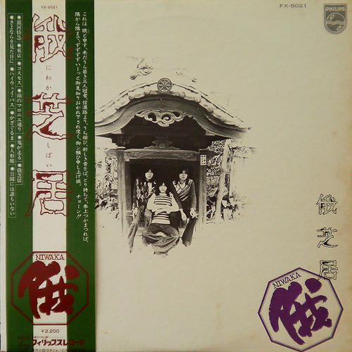 俄芝居 / 俄 [USED LP/JPN] 4675円