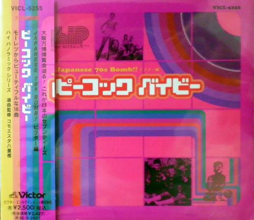 V.A. / Japanese 70s Bomb!! ビクター編 ピーコック・ベイビー [USED CD/JPN] 3675円