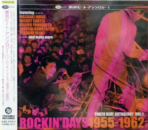 V.A. / 東京ビート・アンソロジー①<ロッキンデイズ1955-1962> [USED CD/JPN] 2625円