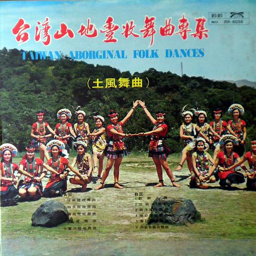 台湾山地郷土舞曲 [USED LP/TAIWAN] 1680円