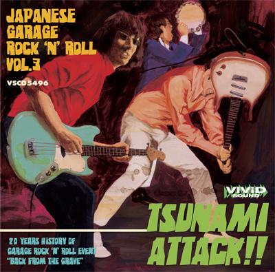 V.A. / TSUNAMI ATTACK OF THE JAPANESE GARAGE ROCK'N'ROLL VOL.3 [NEW CD/JPN] 2625円