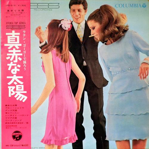 東京キューバン・ボーイズ+エレキ・サウンズ / 真っ赤な太陽 [USED LP/JPN] 2625円