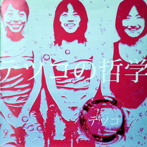 テツコ / テツコの哲学 [NEW CD-R/JPN] 500円