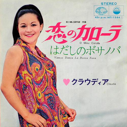 クラウディア / 恋のカローラ [USED 7inch/JPN] 1680円