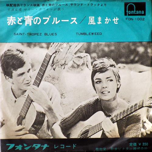 MARIE LAFORET / SAINT-TROPEZ BLUES [USED 7inch/JPN] 1050円