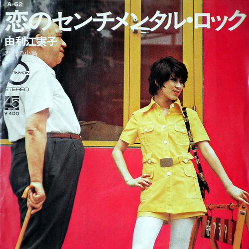 由利江実子 / 恋のセンチメンタル・ロック [USED 7inch/JPN] 1260円