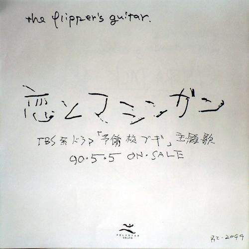 フリッパーズ・ギター / 恋とマシンガン [USED 7inch/JPN]