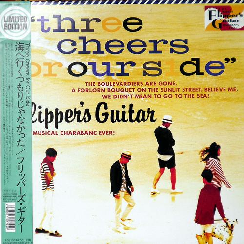 フリッパーズ・ギター / 海へ行くつもりじゃなかった [USED LP/JPN]