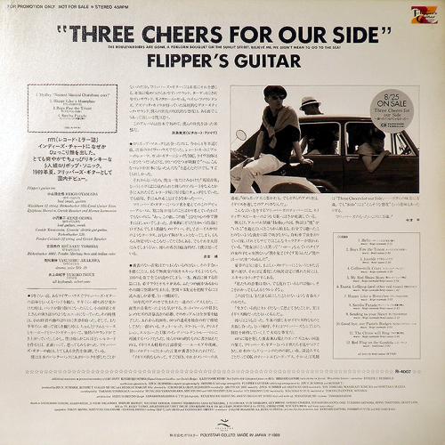 フリッパーズ・ギター / THREE CHEERS FOR OUR SIDE [USED 12inch/JPN]