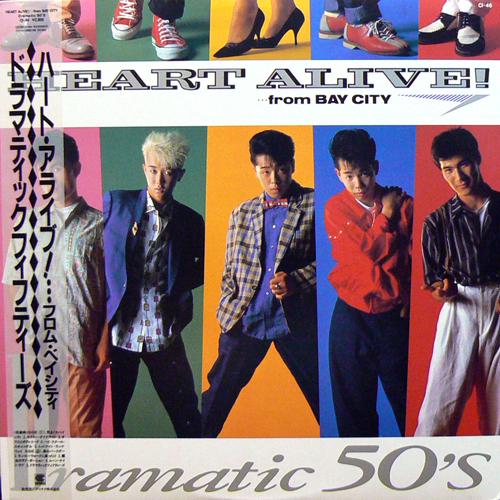 ドラマティック・フィフティーズ / ハート・アライブ!...フロム・ベイシティ [USED LP/JPN] 840円