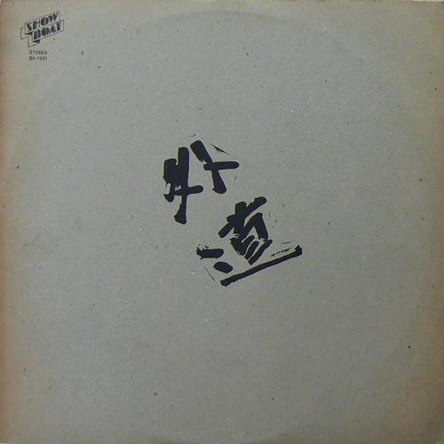 外道 / S.T. [USED LP/JPN] 2520円