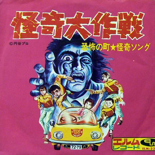 サニートーンズ / 恐怖の町 [USED FLEXI/JPN] 840円